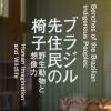 <b>Foto 10 da notícia:</b><br>Galeria de fotos da exposição no Tokyo Metropolitan Teien Art Museum
