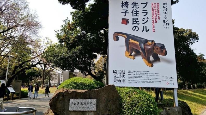 Veja fotos da exposição no Museu de Arte Moderna de Saitama, Japão