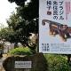 <b>Foto 1 da notícia:</b><br>Veja fotos da exposição no Museu de Arte Moderna de Saitama, Japão